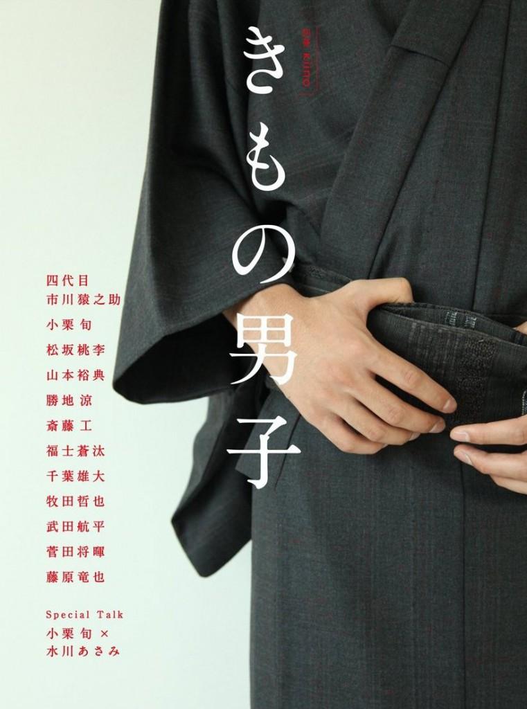 きもの男子 着物男子 kimonodanshi